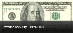 каталог всех игр - игры 100