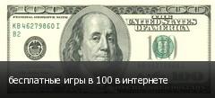 ���������� ���� � 100 � ���������