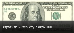 играть по интернету в игры 100