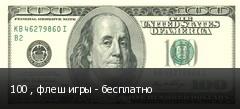 100 , флеш игры - бесплатно