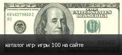 каталог игр- игры 100 на сайте
