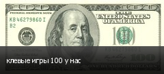 клевые игры 100 у нас