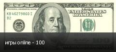 игры online - 100