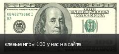 клевые игры 100 у нас на сайте