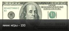 мини игры - 100