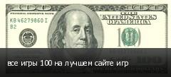 ��� ���� 100 �� ������ ����� ���