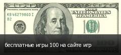 бесплатные игры 100 на сайте игр
