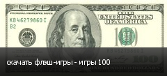 скачать флэш-игры - игры 100
