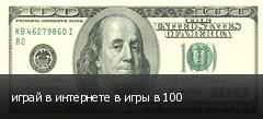 играй в интернете в игры в 100