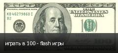 играть в 100 - flash игры
