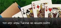 топ игр- игры Тысяча на нашем сайте