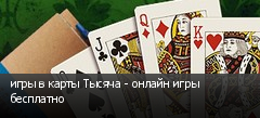 игры в карты Тысяча - онлайн игры бесплатно