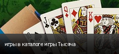 игры в каталоге игры Тысяча
