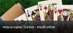 игры в карты Тысяча - играй online