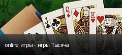 online игры - игры Тысяча