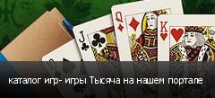 каталог игр- игры Тысяча на нашем портале