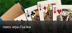 поиск игры Тысяча