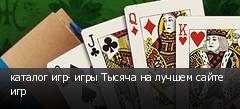 каталог игр- игры Тысяча на лучшем сайте игр