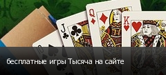 бесплатные игры Тысяча на сайте