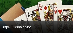 игры Тысяча online