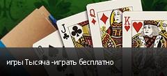 игры Тысяча -играть бесплатно