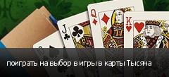 поиграть на выбор в игры в карты Тысяча