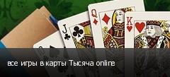 все игры в карты Тысяча online
