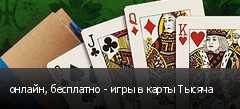 онлайн, бесплатно - игры в карты Тысяча