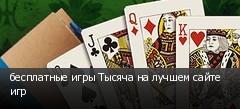 бесплатные игры Тысяча на лучшем сайте игр