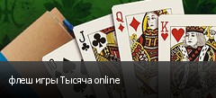 флеш игры Тысяча online