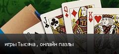 игры Тысяча , онлайн пазлы