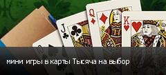 мини игры в карты Тысяча на выбор