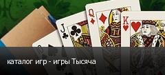 каталог игр - игры Тысяча