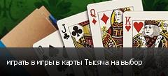 играть в игры в карты Тысяча на выбор