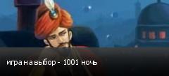 игра на выбор - 1001 ночь