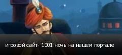 игровой сайт- 1001 ночь на нашем портале