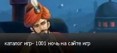 каталог игр- 1001 ночь на сайте игр