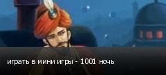 играть в мини игры - 1001 ночь