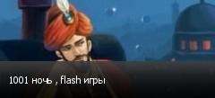 1001 ночь , flash игры