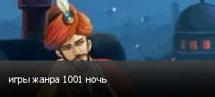игры жанра 1001 ночь