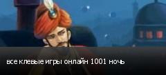 все клевые игры онлайн 1001 ночь