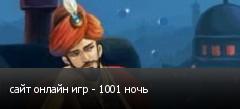 сайт онлайн игр - 1001 ночь