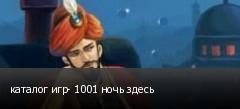 каталог игр- 1001 ночь здесь