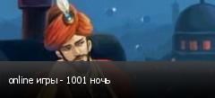 online ���� - 1001 ����