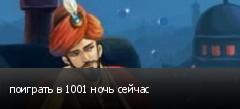 поиграть в 1001 ночь сейчас