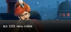 все 1001 ночь online