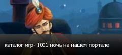 каталог игр- 1001 ночь на нашем портале