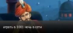 играть в 1001 ночь в сети