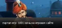 портал игр- 1001 ночь на игровом сайте