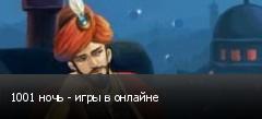 1001 ночь - игры в онлайне